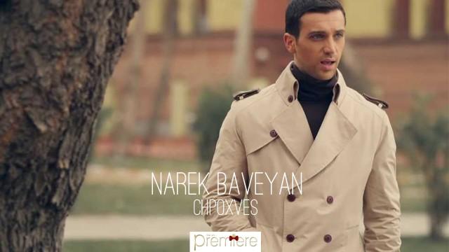 Narek baveyan yes sirum em qez клип скачать бесплатно.