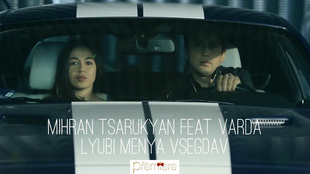 Mihran Tsarukyan feat. Varda – Lyubi menya vsegdal