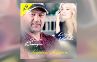 Tata Simonyan & Laima Vaikule – Karusel, Karusel