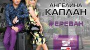 Angelina Kaplan – Yerevan