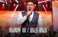Hripsime Hakobyan & Martin Mkrtchyan – Arevs